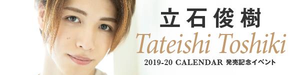 『立石俊樹 2019-20年 カレンダー』の発売&発売記念イベントが開催
